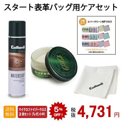 スタート表革バッグ用ケアセット¥4,731(税抜...