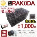 RAKUDA(毛玉取り)1日でなんと1,200個越の完売実績!!新製品。2014.12.13発売。クレス・オリ...