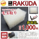 RAKUDA(毛玉取り)1個。1日でなんと1,200個越の完売実績!新製品。2015.2.08発売。クレス・オ...