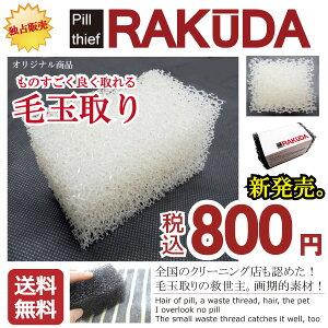 RAKUDA-White(毛玉取り)1個。1日でなんと10,000個突破の完売実績!新製品。2015.3.02発売。ク...