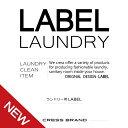 Stylish-Laundry-label『スタイリッシュ調・ランドリーラベル』ラベルのみ【詰め替え容器・詰め替えボトル・洗剤・ボトル・スプレー】