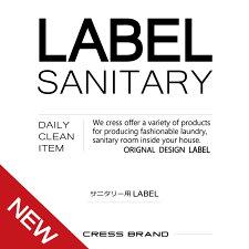 Stylish-Sanitary-label『スタイリッシュ調・サニタリーラベル』【詰め替え容器・詰め替えボトル・洗剤・ボトル・スプレー】