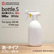ホワイト スプレー クレス・オリジナルボトル