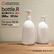ホワイト スプレー クレス・オリジナルボトル モノクロ モノトーン シンプル トリガー