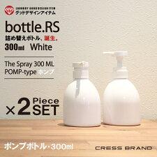 <2個セット>Bottle.RS-White(ホワイト)2個。ポンプ・ボトル[本体:白/ポンプ:白][容量:300mlPET製/光沢仕上げ][クレス・オリジナルボトル]【モノクロモノトーン詰め替え詰替洗剤容器】