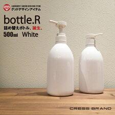 【10/24入荷!】Bottle.R-White(ホワイト)ボトル・MIST(霧スプレー)[本体:白/スプレー:白][容量:500mlPET製/光沢仕上げ][クレス・オリジナルボトル]