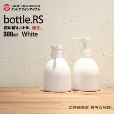 Bottle.R-White(ホワイト)ポンプ・ボトル[本体:白/スプレー:白][容量:500mlPET製/光沢仕上げ][クレス・オリジナルボトル]【モノクロモノトーン詰め替え詰替洗剤容器】