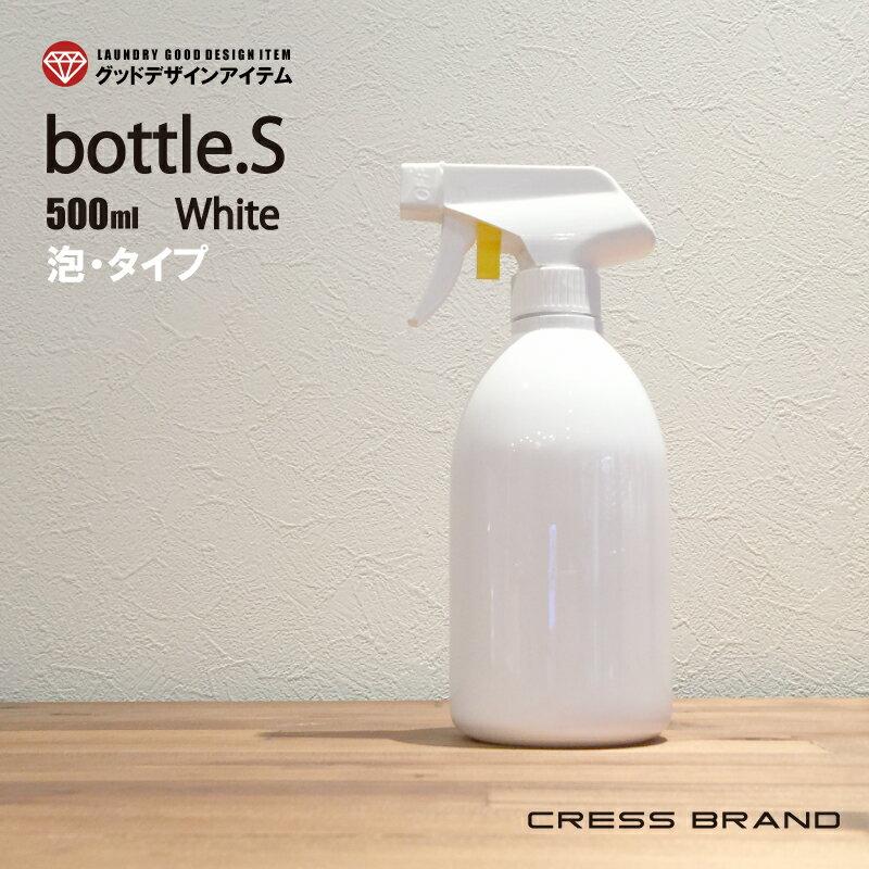 スプレーボトル アルコール対応Bottle.S-WH(ホワイト)ボトル・FOAM(泡スプレー)[本体:白/スプレー:白][容量:500ml PET製/光沢仕上げ] [クレス・オリジナルボトル]詰め替えボトル おしゃれ 容器 そのまま 洗剤 モノトーン ラベル ディスペンサー 粉洗剤
