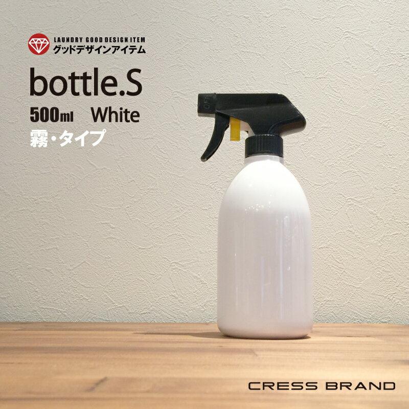 スプレーボトル アルコール対応Bottle.S-BL(ブラック)ボトル・MIST(霧スプレー)[本体:白/スプレー:黒][容量:500ml PET製/光沢仕上げ] [クレス・オリジナルボトル]スプレーボトル アルコール対応 遮光 国内出荷 詰め替え エタノール 次亜塩 おしゃれ