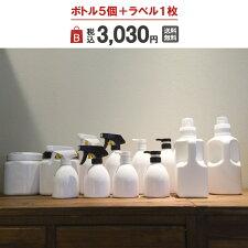 <リターンC>3,000円(税込)・オリジナルボトル×3個・オリジナルボトル各種×2個・オリジナルラベル×1個楽天クラウド・ファンディング・リターン商品