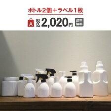 【選べるボトル・福袋】Aセット2,000円(税込)よりどり2点+ラベル1枚。送料無料です!