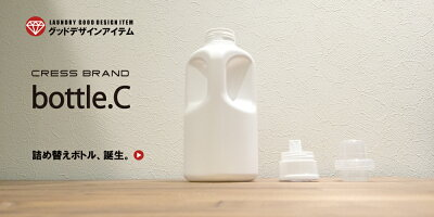 bottle.C[クレス・オリジナルボトル]【詰め替え容器・詰め替えボトル・洗剤・ボトル】