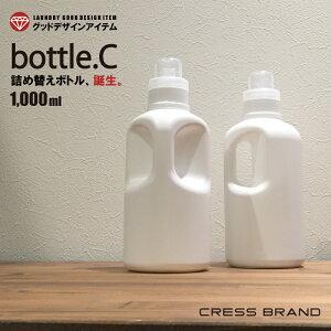 クレス・オリジナルボトル ランドリー クリーニング