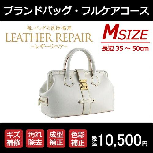 ブランド/財布/バッグ・クリーニング M・SIZE