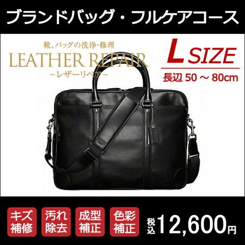 ブランド/財布/バッグ・クリーニング L・SIZE