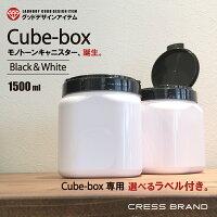 cubebox-BL-1500(ブラック)