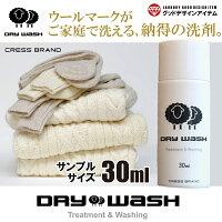 ドライ・ウオッシュ【DRY-WASH】家庭で使えるオシャレ着専用の洗濯洗剤・液体洗剤。セーターやカーディガンなどドライマークを洗うのに最適な洗濯洗剤。ウール、カシミヤ、シルク、レーヨンなど洗うことが出来ます。プロ用に開発された洗濯用の液体洗剤。