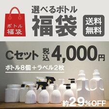 【選べるボトル・福袋】Cセット4,000円(税込)よりどり8点+ラベル2枚。送料無料です!約29%OFF。