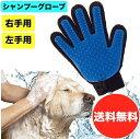 ペット 犬 猫に使える シャンプーグローブ ブラシ 手袋 お手入れ 抜け毛取り 右手と左手から選べます その1