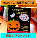 【訳ありアウトレット】ハロウィン ラッピング袋 ギフトバッグ opp袋 お菓子袋 キャンディバッグ 10×10cm 50枚セット クール(ブラック系)の商品画像