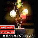 creve きのこ型 LEDライト センサーライト ナイトライト 自動点灯 自動消灯 足元灯 寝室灯 階段灯