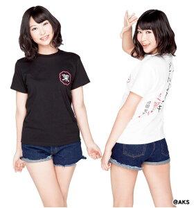 SKE48オリジナル言魂半袖Tシャツ向田茉夏さんの言魂Tシャツ。SKE48のメンバーが書き下ろしたデ...