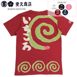 夏の風物詩 つむぎ天竺半袖Tシャツ