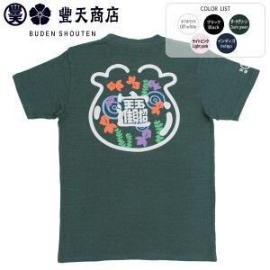 個性派和柄Tシャツ 金魚鉢クルーネック つむぎ天竺半袖Tシャツ