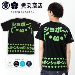 ショボーン クルーネック つむぎ天竺半袖Tシャツ
