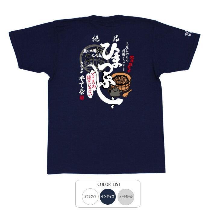 ひつまぶし Tシャツ 半袖 豊天商店【5〜10営業日以内に発送予定】