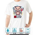 腹時計 ドライTシャツ 半袖 豊天商店日【5〜10営業日以内に発送予定】B01