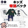 豊天商店キッズ特別パック★人気商品5点セット【ロンT・半T・ジャージ】