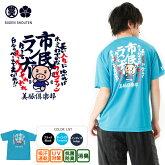 豊天商店部活シリーズ市民ランナー吸汗速乾半袖Tシャツ【Tシャツスポーツ和柄ぶーでん】