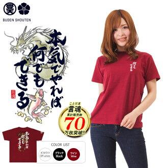 Feng Tian shopping saying soul Kotodama tsumugi anything can do it seriously, Tianzhu short sleeve T shirt
