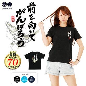 Feng Tian shopping saying soul Kotodama before facing the gambaro tsumugi tenjiku short sleeve T shirt