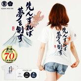 豊天商店言魂シリーズ先んずれば夢を制すつむぎ天竺半袖Tシャツ【Tシャツぶーでん和柄】