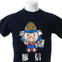 豊天商店豚将シリーズ☆ 豚信 半袖Tシャツ