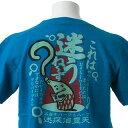 豊天商店これは迷うねーず 半袖Tシャツ