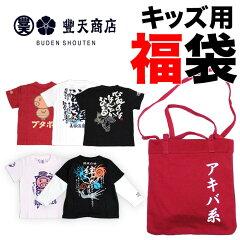 豊天商店キッズ福袋★人気商品6点セット【ロンT・半T・バッグ】