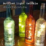 ボトルドライトツインクル(星形ライトデコレーションボトルライトインテリアライトLEDライトスター間接照明ベッドサイド)