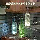 KEYSTONEボトルドライトネット(クリア・ブルー・グリーン)ボトル型LEDライト ボトルライト 間接照明フジテレビ深田 恭子ドラマ 隣の家族は青く見える スキューバダイビングショップ