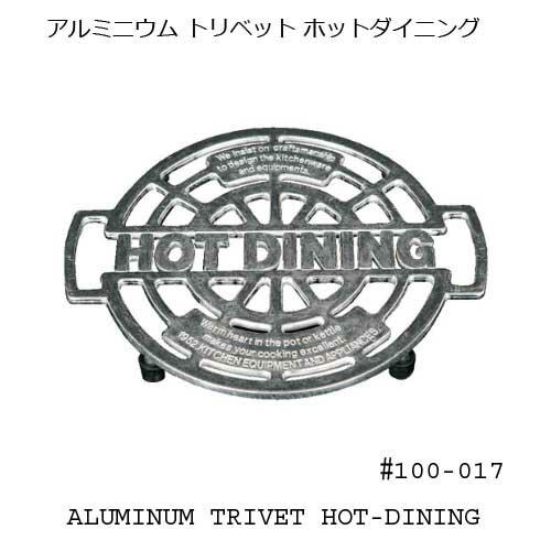 DULTON 100-017 ALUMI TRIVET HOT-DIN ダルトン アルミトリビット トリベット 食卓用なべ敷 鍋敷き ゆうパケット送料込 おしゃれ かわいい シンプル 北欧 カントリー テーブル 食卓