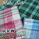 【メール便送料無料】DULTON Multi cloth ダルトン マルチクロス1500×2250mm U V W X/ベッドカバー ソファーカバー テーブルクロス レジャーシート
