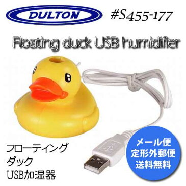 【DULTON】S455-177 Floating duck USB humidifier フローティングダックUSB加湿器 卓上パソコン暖房乾燥