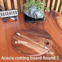 【DULTON】Acacia cutting board RoundSM411-253アカシアカッテ