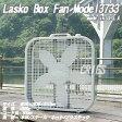LASKO BOXFAN MODEL3733 ラスコ ボックスファン レギュラー サーキュレーターLASCO扇風機【楽ギフ_包装】【楽ギフ_のし】