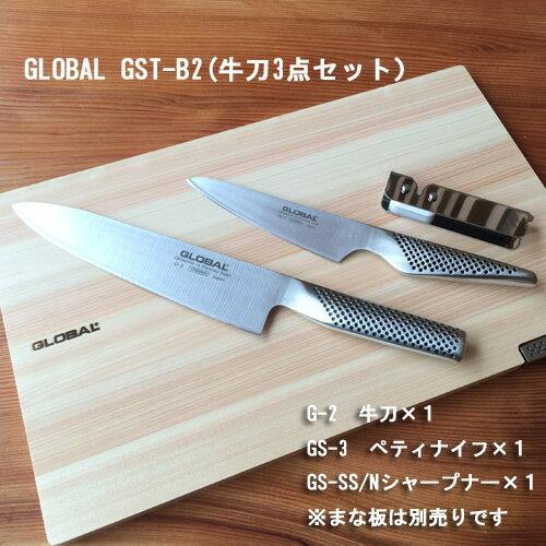 グローバル包丁セット Bセット GLOBAL G-B GST-B2 ギフトセット 3点セットG-2牛刀 GS-3ぺティーナ...