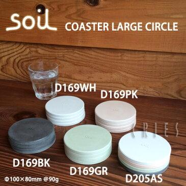 【soil】ソイルコースターラージサークル 丸 円形 4枚セットsoil 珪藻土 コースター ラージ サークル ホワイトD169WH グリーン D169GR ピンクD169PK