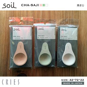【soilシリーズ】soil ソイル 珪藻土 茶さじ キッチン CHA-SAJI チャサジゆうメール便送料無料 ピンク グリーン ホワイト