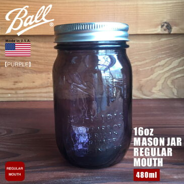 【Ball】 Mason Jar PURPLE 16 OZ 480ml 【69008】REGULAR MOUTH Made in U.S.A. ボール メイソンジャー レギュラーマウス アメリカン 2015 限定カラー